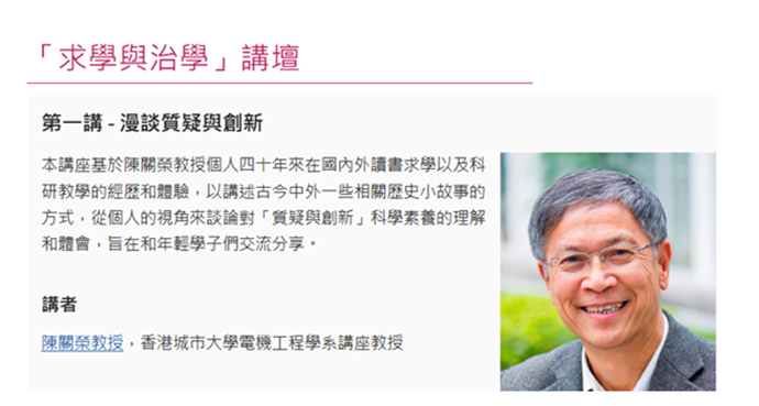 Prof Ron Chen gives talk in「求學與治學」講壇