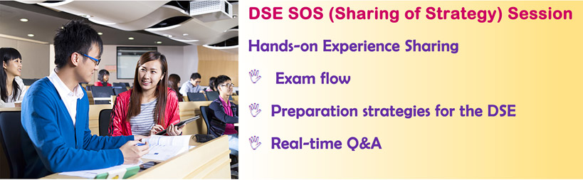 DSE_for-upcoming-event-page.jpg