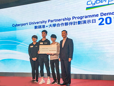 Cyberport-University-Partnership-Programme-2017.jpg