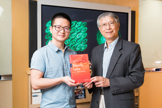 Prof Ron Chen and Dr Yang Lou